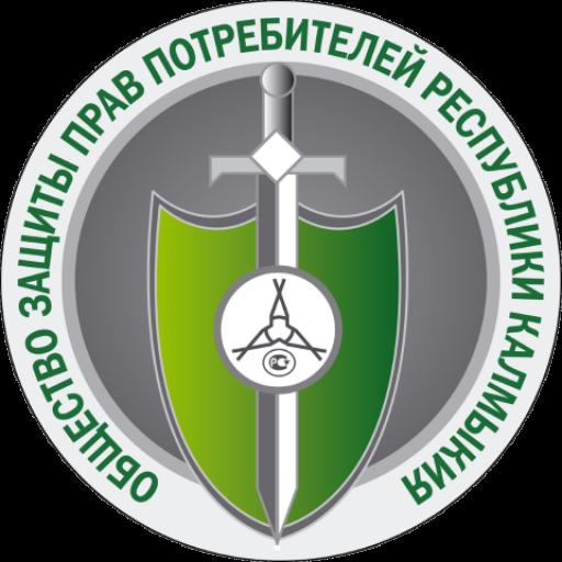"""КРОО """"Общество защиты прав потребителей Республики Калмыкия"""""""
